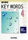 【歯科国試KEY WORDS <第5版> [4]】を見る