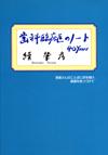 【歯科臨床医のノート40Years】を見る