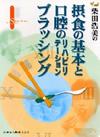 【柴田浩美の摂食の基本と口腔のリハビリテーションブラッシング】を見る
