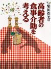 【柴田浩美の高齢者の食事介助を考える】を見る