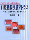 【チェアサイド・介護で役立つ口腔粘膜疾患アトラス】を見る