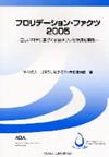 【フロリデーション・ファクツ2005】を見る