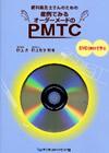 【歯科衛生士さんのための症例でみるオーダーメードのPMTC】を見る