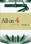 【All-on-4 ハンドブック】を見る