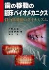 【歯の移動の臨床バイオメカニクス】を見る