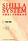 【SHILLA SYSTEMの概念とその臨床活用】を見る