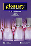 【glossary of IMPLANT DENTISTRY】を見る