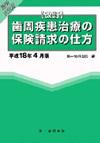 【[改訂]歯周疾患治療の保険請求の仕方<平成18年4月版>】を見る