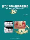 【裏づけのある歯周再生療法】を見る