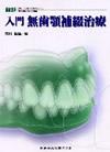【入門無歯顎補綴治療】を見る