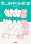 【矯正歯科の基礎知識】を見る