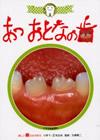 【あっ おとなの歯】を見る