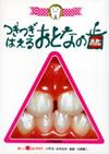【つぎつぎ はえる おとなの歯】を見る