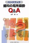 【ハンドブック歯科の局所麻酔Q&A】を見る