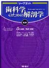 【リープゴット 歯科学のための解剖学<第2版>】を見る