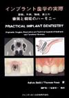 【インプラント歯学の実際】を見る