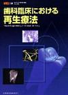 【歯科臨床における再生療法】を見る
