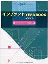 【インプラントYEAR BOOK 2007】を見る