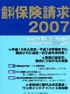 【歯科保険請求2007】を見る