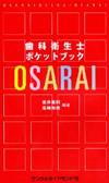 【歯科衛生士ポケットブック OSARAI】を見る