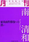【月刊 南清和】を見る