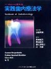 【バイオロジーに基づいた実践歯内療法学】を見る