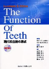 【Lundeen & Gibbs The Function of Teeth】を見る