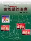 【ペリオの臨床戦略を学ぶ歯周動的治療】を見る