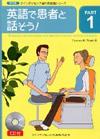 【<改訂版>クインテッセンス歯科英会話シリーズPART1】を見る