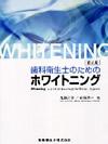 【歯科衛生士のためのホワイトニング<第2版>】を見る