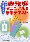 【歯科医療における院内感染予防対策マニュアル&研修テキスト】を見る