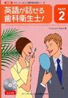 【<改訂版>クインテッセンス歯科英会話シリーズPART2】を見る