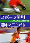 【スポーツ歯科臨床マニュアル】を見る