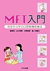 【MFT入門】を見る