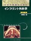 【科学的根拠から学ぶインプラント外科学】を見る
