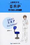 【上間京子のSRPそのまんま図鑑】を見る