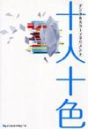 【デンタルカラーマネジメント 十人十色】を見る