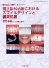 【矯正歯科治療におけるスマイルデザインと審美処置】を見る