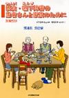 【摂食・嚥下障害の患者さんと家族のために<改訂第3版>】を見る
