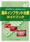 【卒直後研修医・若い歯科医師のために歯科インプラント治療ガイドブック】を見る