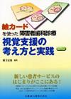 【絵カードを使った障害者歯科診療 視覚支援の考え方と実践】を見る