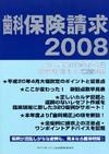 【歯科保険請求2008】を見る