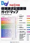 【<平成20年版>保険請求記載要領ガイドマップ】を見る