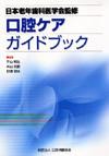 【日本老年歯科医学会監修 口腔ケアガイドブック】を見る