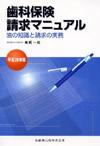 【歯科保険請求マニュアル<平成20年版>】を見る