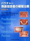 【バウチャー無歯顎患者の補綴治療<原著第12版>】を見る