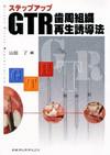 【ステップアップ GTR 歯周組織再生誘導法】を見る