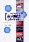 【エンドドンティクス21 歯内療法カラーアトラス】を見る