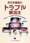 【部分床義歯のトラブル解消法】を見る