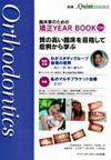 【臨床家のための矯正YEAR BOOK 2008】を見る